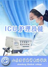 icu专科护理特色_ICU护理技能_山东医学高等专科学校_知盈医学课堂视频
